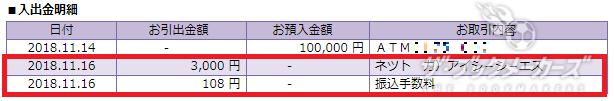 銀行送金ビットコイン購入11
