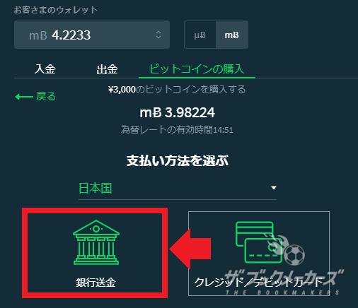 銀行送金ビットコイン購入03