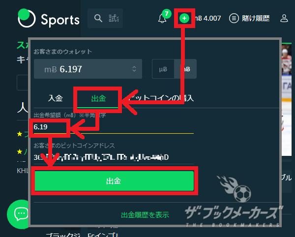 スポーツベットアイオー銀行振込02