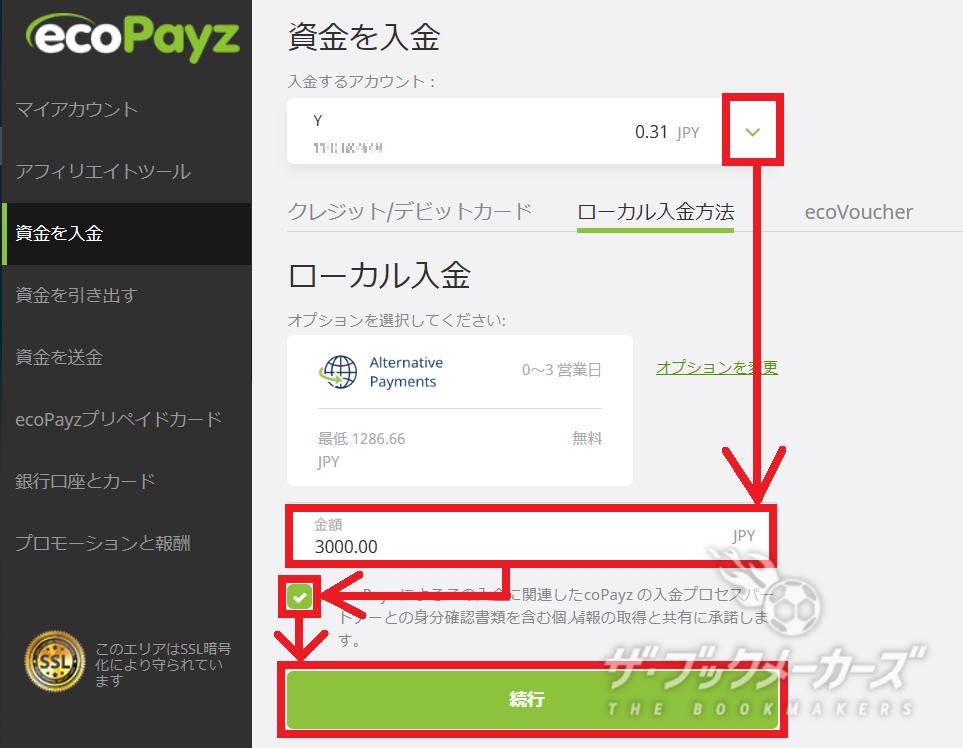 ビットコイン入金02