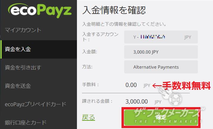 ビットコイン入金03