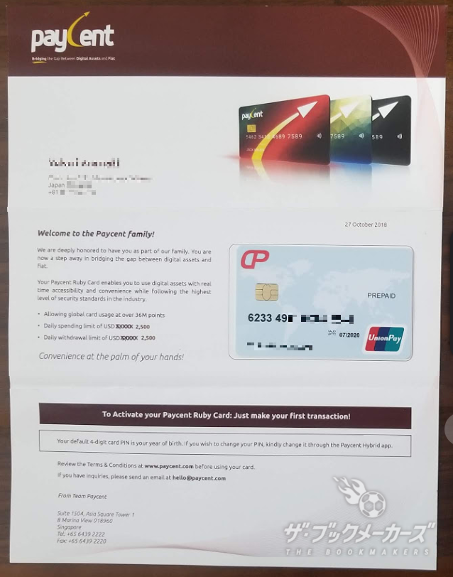 ペイセントカード申請方法03