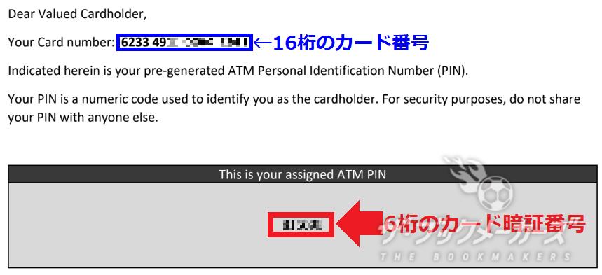 ペイセントカード入金方法03
