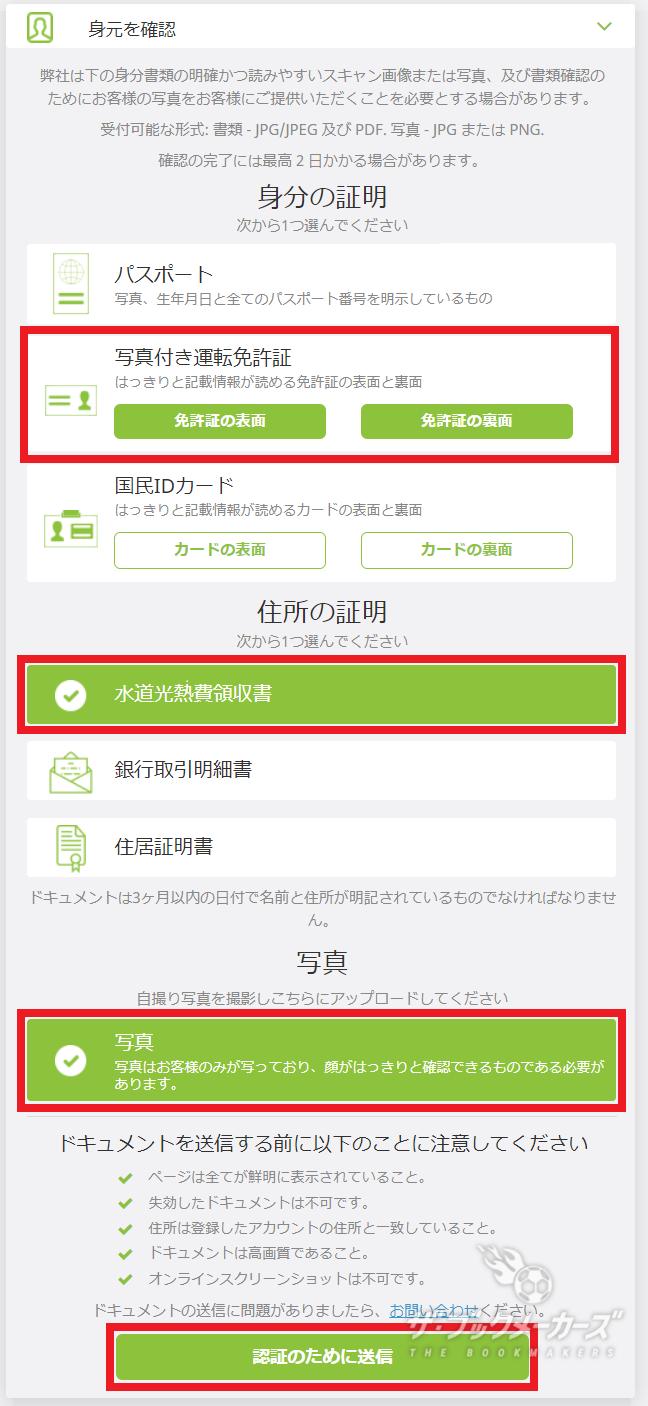 エコペイズ登録方法12