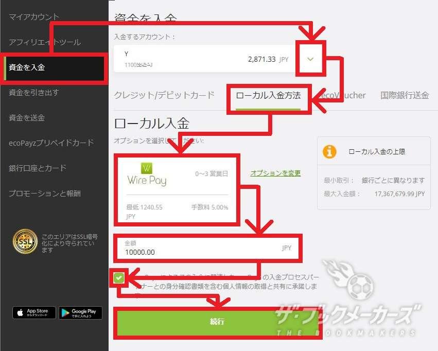 エコぺイズ銀行振込01