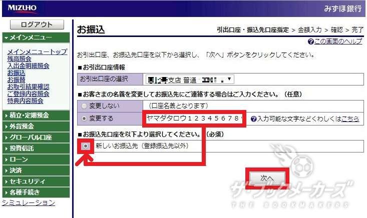 エコぺイズ銀行振込03
