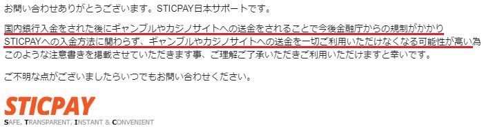 スティックペイ国内銀行出金03
