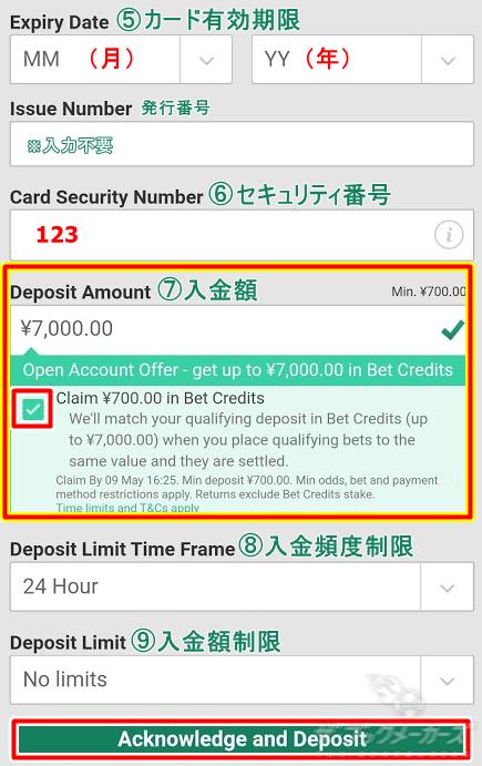bet365登録画面でベットクレジットの選択