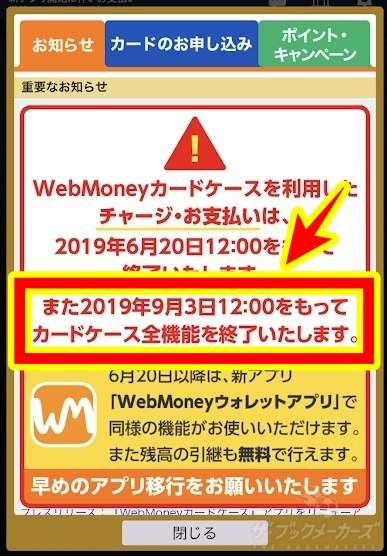 Webmoney新アプリ01