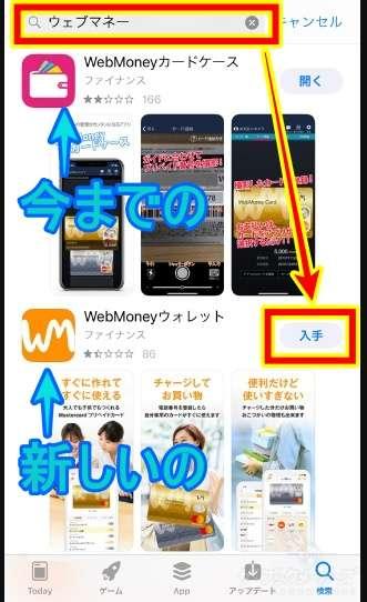 ウェブマネー新アプリ03