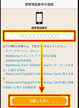 ウェブマネー新アプリ04