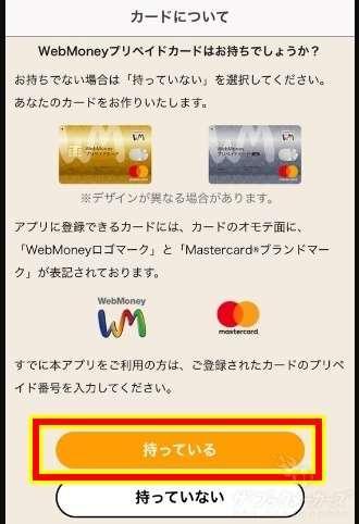 ウェブマネー新アプリ05