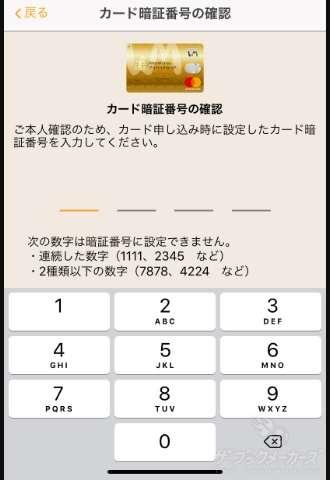 ウェブマネー新アプリ09