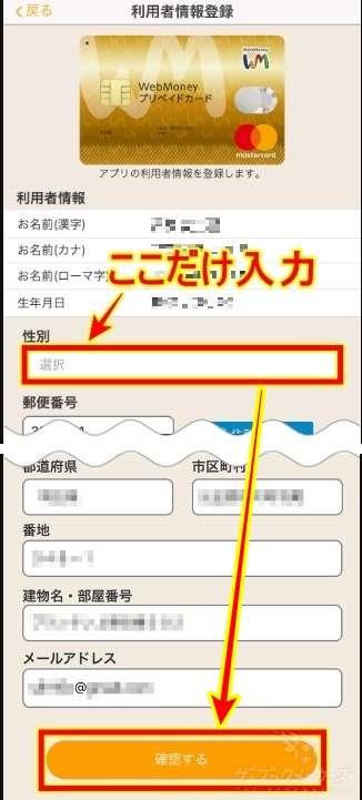 ウェブマネー新アプリ10