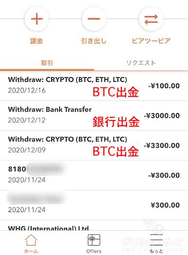 マッチベターBTC出金