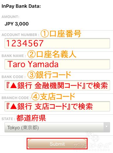 マッチベター銀行出金方法
