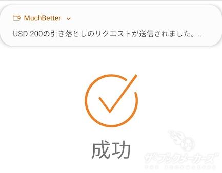 マッチベター出金③