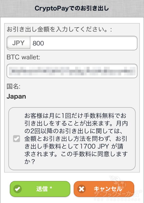 仮想通貨(ビットコイン)を請求する詐欺メールにご注意ください!|セキュリティ通信