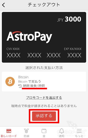 アストロペイの入金方法