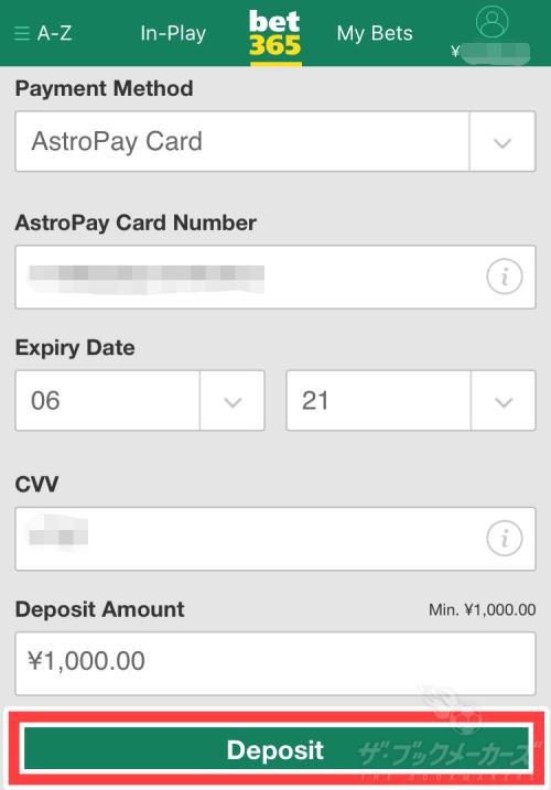 アストロペイカード購入方法6