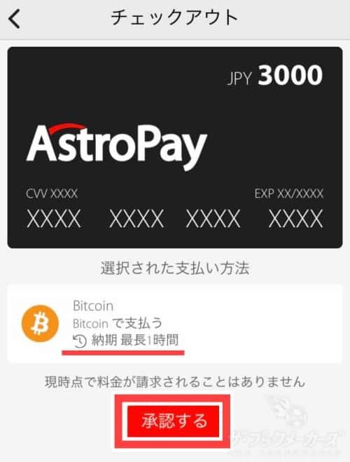 アストロペイカード購入方法3