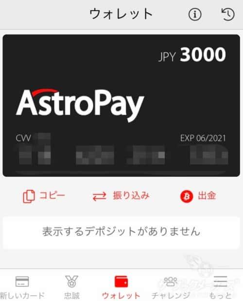 アストロペイカード購入方法5