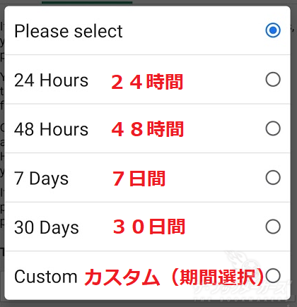 bet365のtime-out設定3
