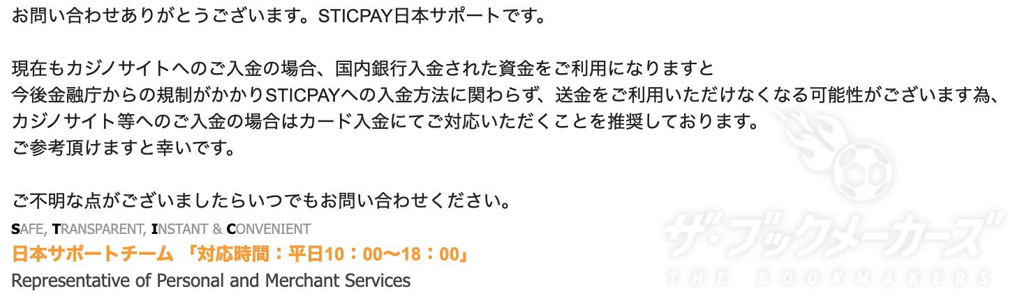 スティックペイ銀行入金NG