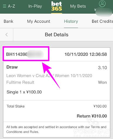 bet365 ベットIDの確認