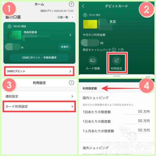 bet365へ三井住友デビットカードで入金できない