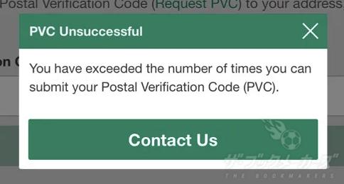 bet365のPVCが認証されない
