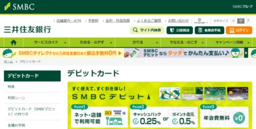 三井住友VISAデビットカードでbet365へ入金できる
