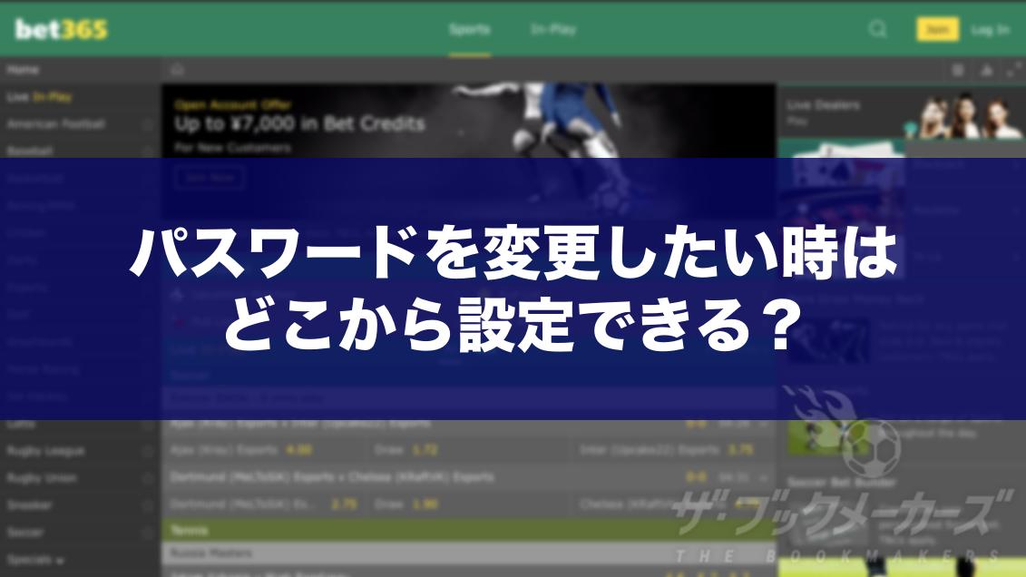 bet365 パスワードの変更方法