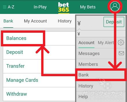 bet365 ボーナスを受け取り後、出金可能額を確認する方法1