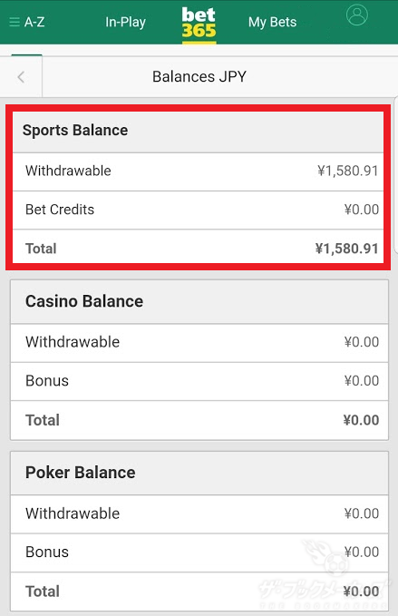 bet365 ボーナスを受け取り後、出金可能額を確認する方法2