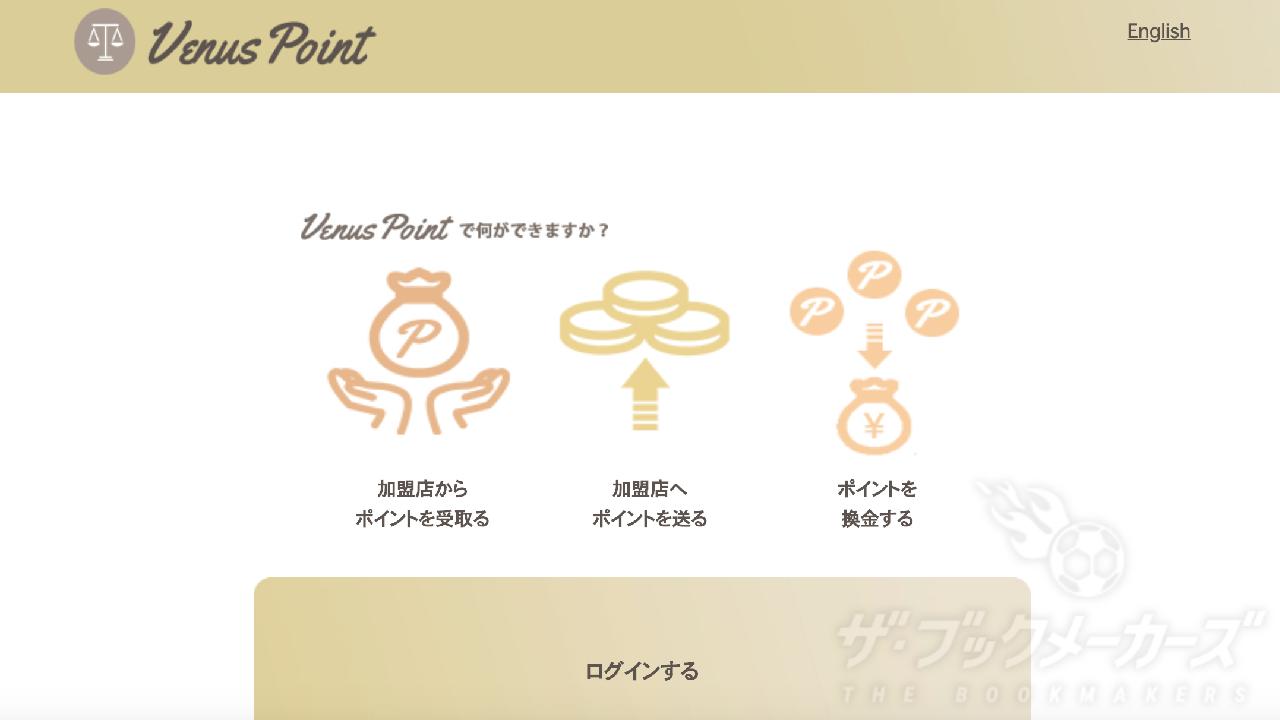 Venus Point / ビーナスポイント