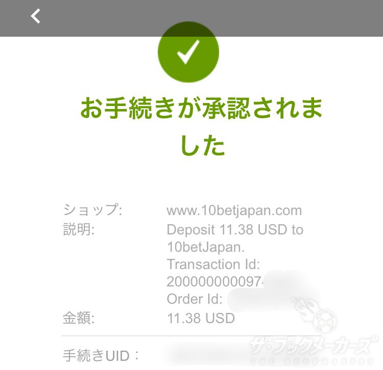 10BetJapan 入金方法