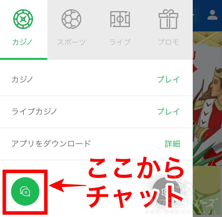 10BetJapan 日本語対応のライブチャット