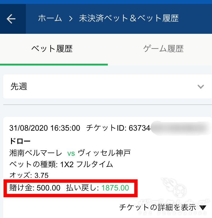 10BetJapan ベットのやり方