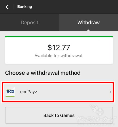 betway アプリのダウンロード方法