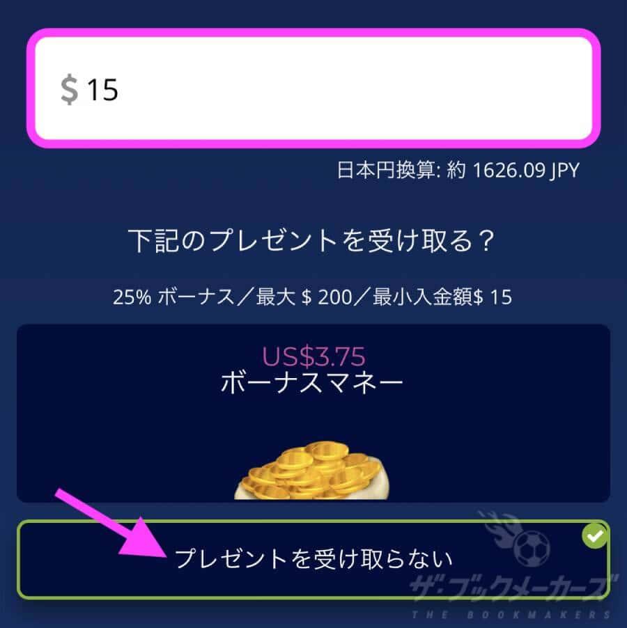 カジ旅JCB入金
