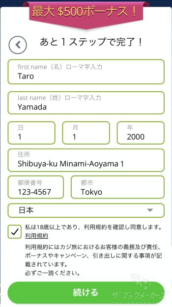 カジ旅登録方法