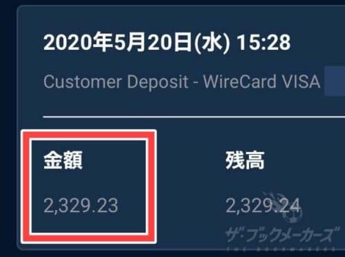 ピナクルのクレジットカード入金画面