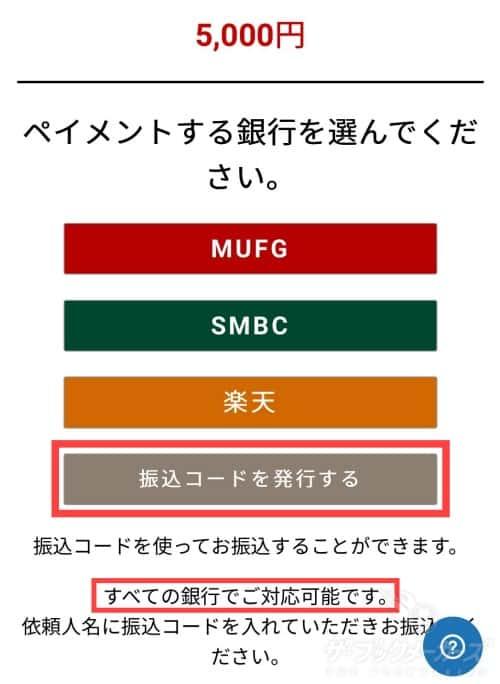スポーツベットアイオーのSUMO PAY入金⑥