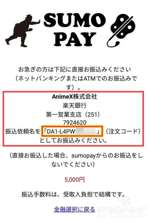 スポーツベットアイオーのSUMO PAY入金⑦