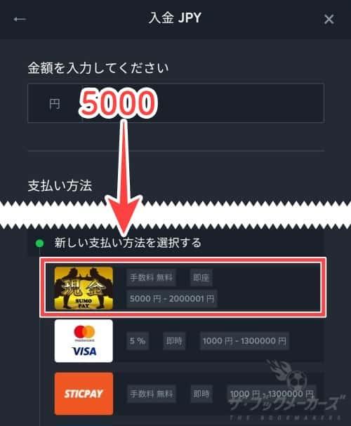 スポーツベットアイオーのSUMO PAY入金①