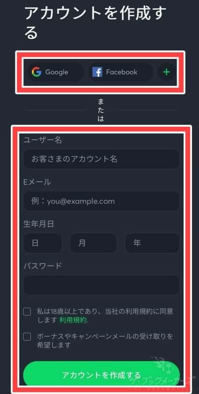 初心者向けブックメーカーの登録方法1