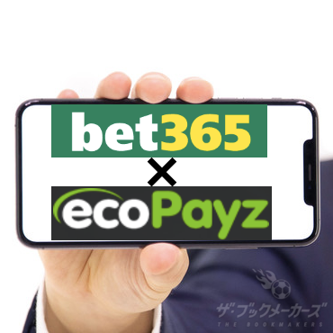 bet365でエコペイズ入金が可能に