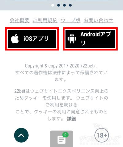 22BETアプリ
