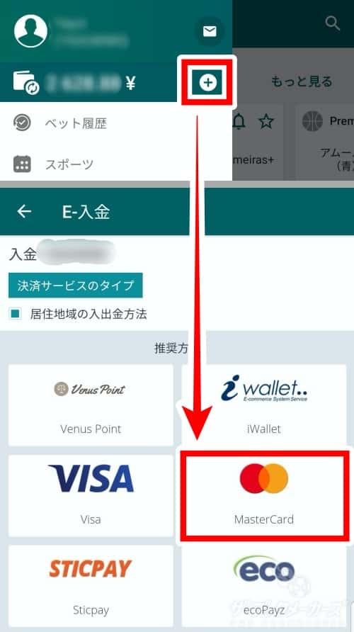 22BETアプリの入金方法